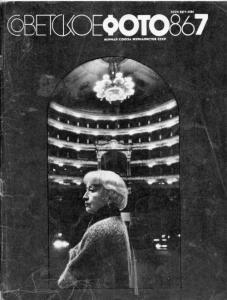 Советское фото 1986 №07