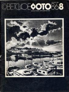 Советское фото 1986 №08