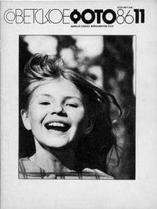 Советское фото 1986 №11