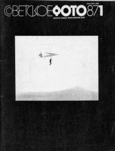 Советское фото 1987 №01