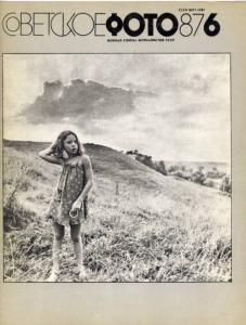 Советское фото 1987 №06
