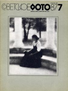 Советское фото 1987 №07
