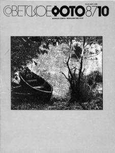 Советское фото 1987 №10