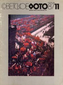 Советское фото 1987 №11