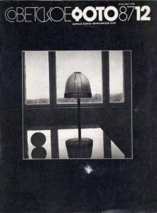 Советское фото 1987 №12