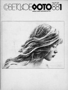 Советское фото 1988 №01