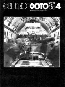 Советское фото 1988 №04