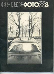 Советское фото 1988 №08