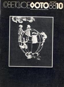 Советское фото 1988 №10