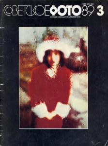 Советское фото 1989 №03