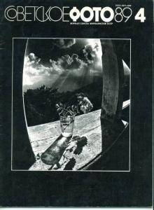 Советское фото 1989 №04