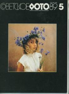 Советское фото 1989 №05