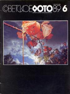 Советское фото 1989 №06
