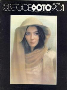 Советское фото 1990 №01