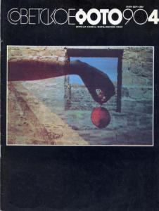 Советское фото 1990 №04