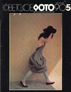 Советское фото 1990 №05