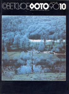 Советское фото 1990 №10