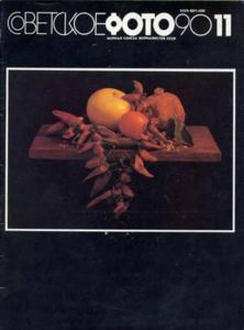 Советское фото 1990 №11