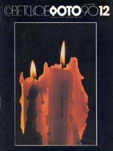 Советское фото 1990 №12