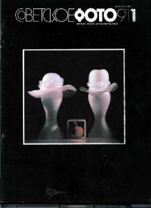 Советское фото 1991 №01