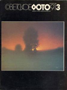 Советское фото 1991 №03