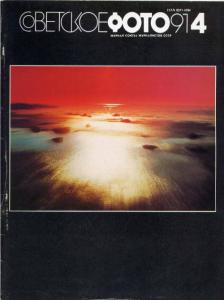 Советское фото 1991 №04