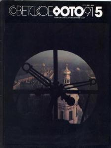 Советское фото 1991 №05