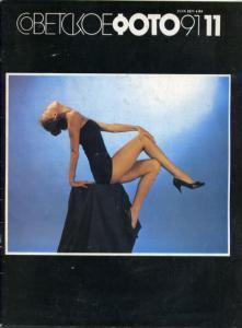 Советское фото 1991 №11