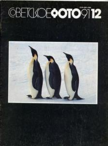 Советское фото 1991 №12