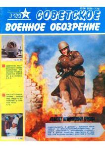 Советское военное обозрение 1988 №01
