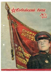 Советский воин 1948 №02