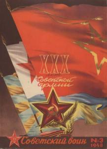 Советский воин 1948 №03