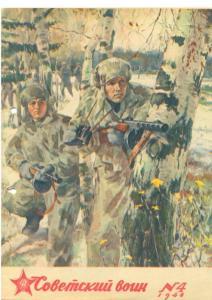 Советский воин 1948 №04