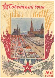 Советский воин 1948 №08