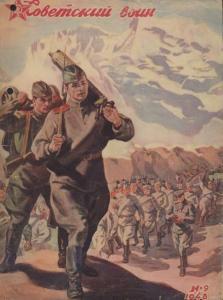 Советский воин 1948 №09