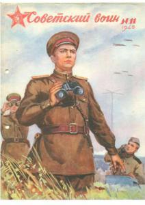 Советский воин 1948 №11