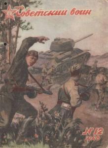 Советский воин 1948 №12
