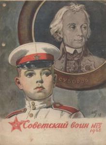 Советский воин 1948 №15
