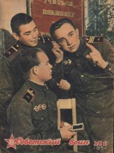 Советский воин 1954 №01