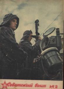 Советский воин 1954 №02