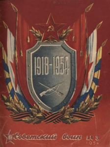 Советский воин 1954 №03