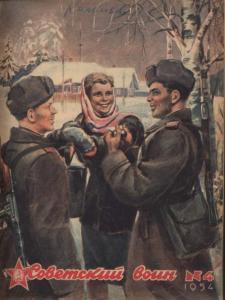 Советский воин 1954 №04