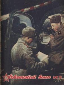 Советский воин 1954 №05