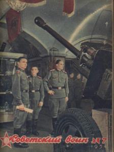 Советский воин 1954 №07