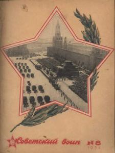 Советский воин 1954 №08