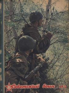 Советский воин 1954 №09