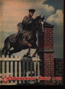 Советский воин 1954 №10