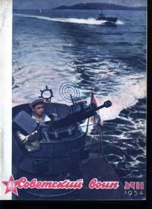 Советский воин 1954 №11