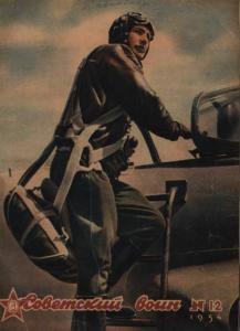 Советский воин 1954 №12
