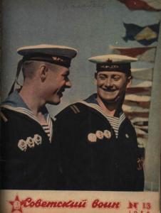 Советский воин 1954 №13